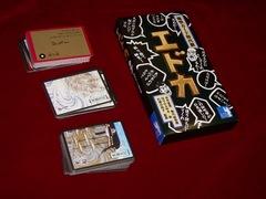 Edo-ca20110216.jpg