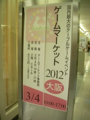GM2012Osaka.JPG