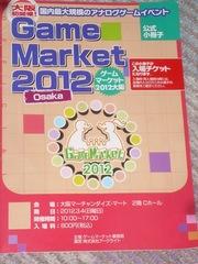 GM2012OsakaBooklet.JPG