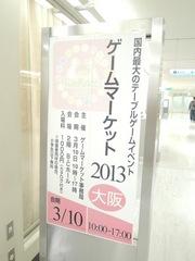 GMEntrance20130310.JPG