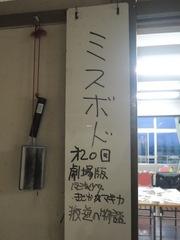Mysboard20th.JPG