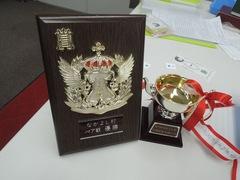 Prize1-20130427.JPG