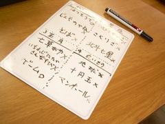Telepathy20101226.jpg