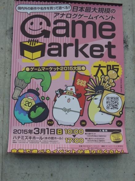 GameMarket2015OsakaPoster.JPG