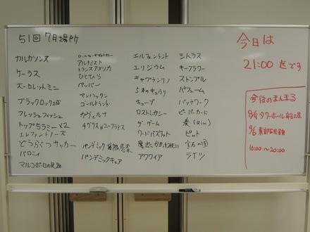 Manmaru20150705.JPG