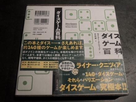 DiceGameSet-box.JPG
