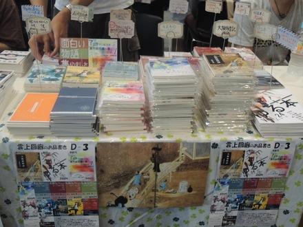 LiteratureFleaMarket20150920.JPG