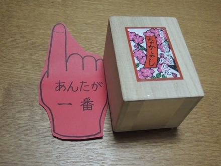 Prize20160521.JPG
