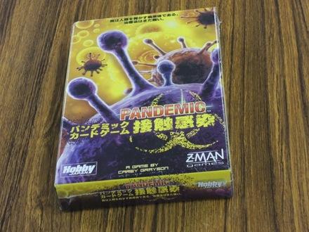 PandemicPrize20160702.JPG