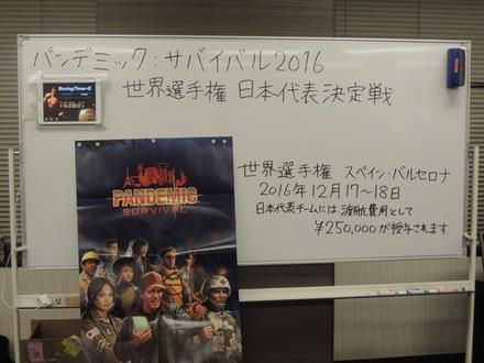 PandemicSurvival20161030-1.JPG