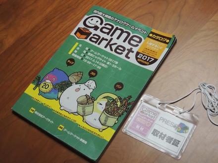 GameMarketCatalogue20170514.JPG