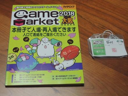 CatalogueGM2018Osaka.JPG