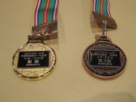 Medal20180407-2.JPG