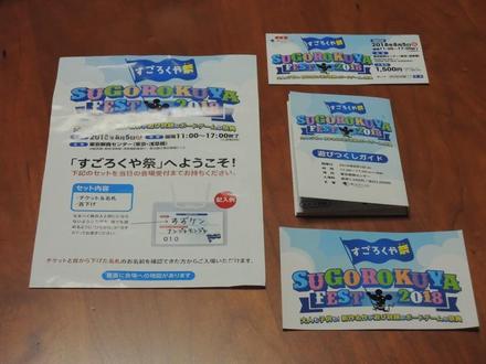 Sugorokuyasai20180805.JPG