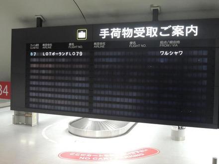 Narita20181106.JPG