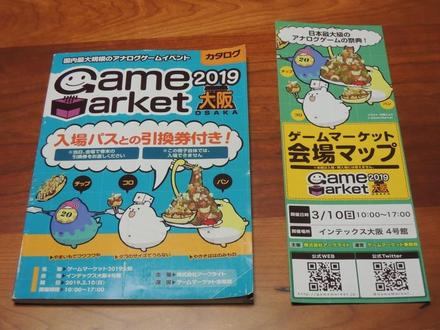 OsakaGM2019-catalogue.JPG