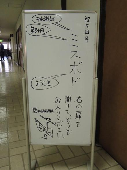 Mysboard20190413.JPG