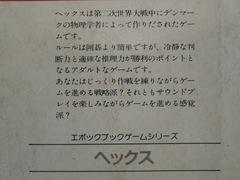 Hex-EpochBookGame-Back.JPG