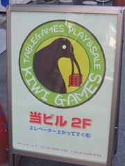 KiwiGames20130311.JPG
