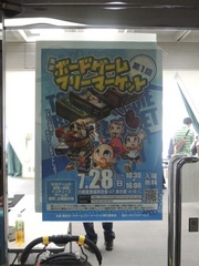 Poster20130728.JPG