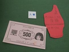 Prize2-20130427.JPG