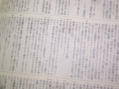 Tahoiya20120429.JPG