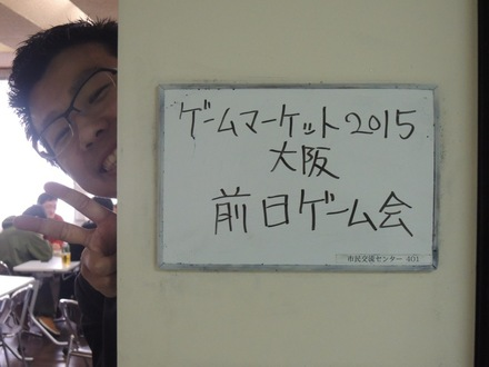Pre-OsakaGM20150228.JPG