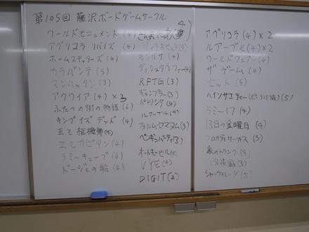 Fujisawa20160911.JPG