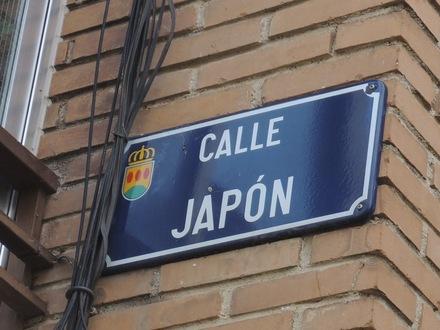 CalleJapon20161025.JPG