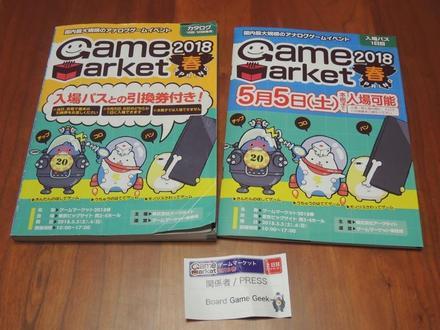 GameMarket Catalogue2018Spring.JPG