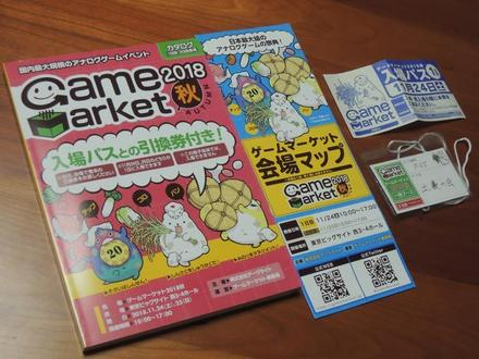 CatalogueTicket20181125.JPG