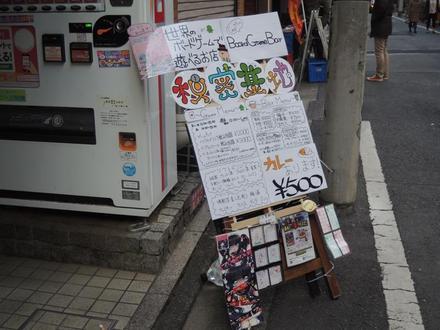 Himitsukichi20190116.JPG