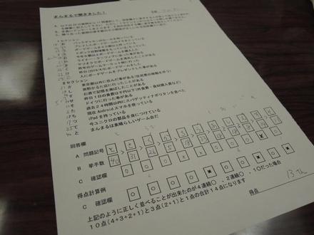 ManmaruGame20190407.JPG