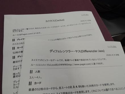 Nakayoshimura20200404.JPG